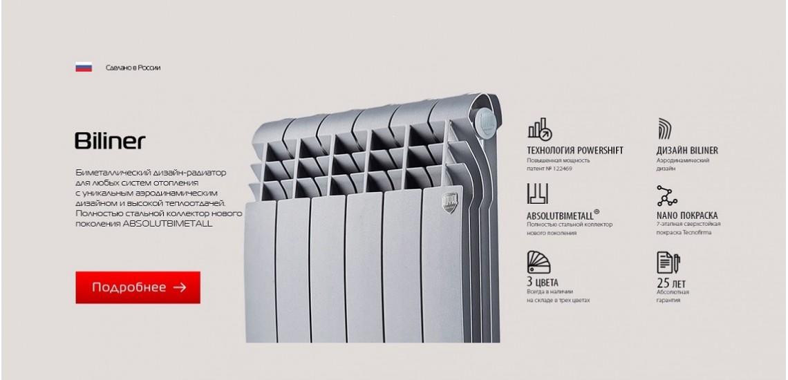 Радиатор Royal Thermo Biliner