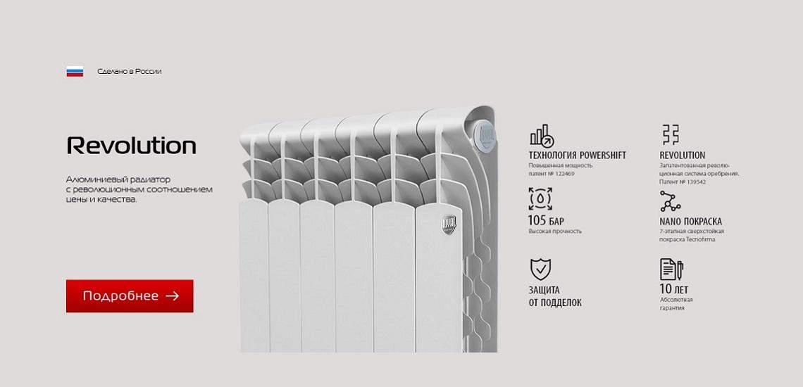 Радиатор Royal Thermo Revolution